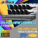 大華監視器套餐DHI-XVR5116HE 16路主機+DH-HAC-HFW1200MN-I2 200萬畫素 攝影機*10