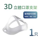 防疫必備 立體口罩支架 醫療用PE材質 口罩支架 撐架 防水 輕薄 3D立體支撐