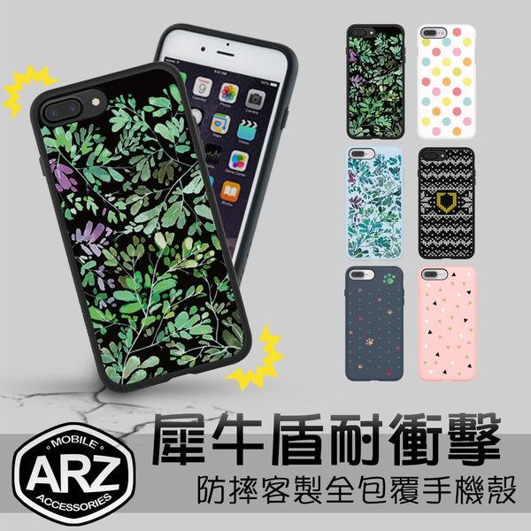 【ARZ】犀牛盾 防摔客製全包覆手機殼 iPhone 7 Plus 愛妻 i7+ 耐衝擊空壓殼 保護殼手機套保護套 背蓋