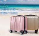 18吋拉桿箱學生行李箱男女迷你18寸登機箱16寸可愛拉桿箱時尚萬向輪旅行 【全館免運】