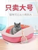 貓砂盆 貓砂盆半封閉特大號貓廁所貓屎盆子貓盆拉屎貓沙盆開放式貓咪用品 交換禮物DF