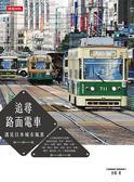 (二手書)追尋路面電車:遇見日本城市風景
