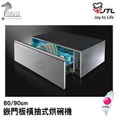 《喜特麗》嵌門板橫抽式烘碗機JT-3018/3019UV型橫抽式 ST筷架 門板穩固裝置 80/90CM