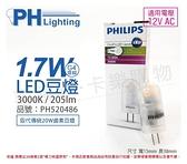 PHILIPS飛利浦 LED 1.7W 3000K 黃光 12V G4 豆燈( 替代20W鹵素豆燈) _ PH520486
