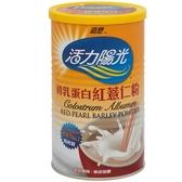 嘉懋 初乳蛋白紅薏仁粉 500g/罐 限時特惠