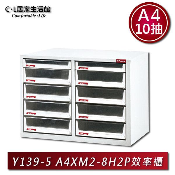 【C.L居家生活館】Y139-5 A4XM2-8H2P效率櫃(10抽)/檔案櫃/文件櫃/公文櫃/收納櫃/樹德櫃