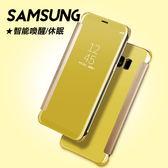 SAMSUNG GALAXY S8/S8 PLUS/S7/S7 EDGE 閃耀鏡面智能喚醒休眠翻蓋手機殼(六色)【CSAM003】