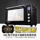 *該商品不參與滿千折百行銷活動 雙M型8根發熱管,熱能覆蓋更均勻 45L超大空間,304#不鏽鋼內膽