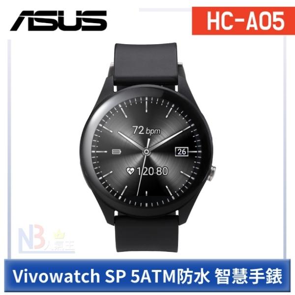 ASUS VivoWatch SP 【送不銹鋼900ML冰杯+棉質方巾】 智慧手錶 HC-A05