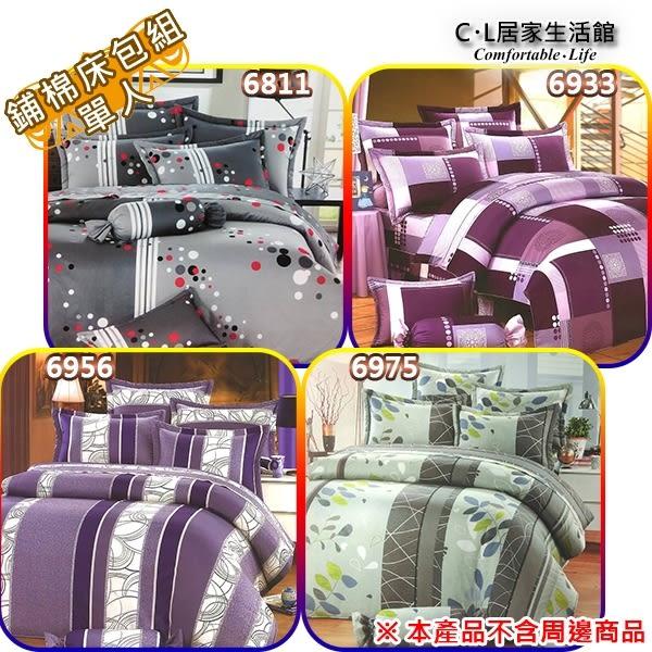 【 C . L 居家生活館 】單人鋪棉床包組(6811/6933/6956/6975)