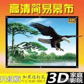幕布 便攜簡易式幕布60寸3D高清清軒電影投影儀幕 第六空間 MKS