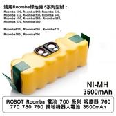 irobot 700 電池 (電池全面優惠促銷中) 系列 吸塵器 760 770 780 790 掃地機器人