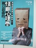 【書寶二手書T2/心理_AYO】難以啟齒的怪癖心理學_安.加德