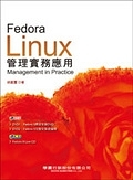 二手書博民逛書店 《Fedora Linux管理實務應用》 R2Y ISBN:9866800547│胡嘉璽