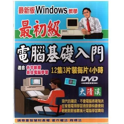 電腦基礎入門 最初級 DVD(購潮8)