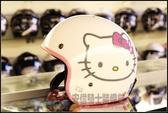 [中壢安信]EVO CA309 星星KITTY 白 安全帽 復古帽