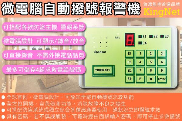【台灣安防】監視器 微電腦自動撥號報警機 可搭配防盜主機/警報系統 自我偵測錯誤排除