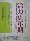 【書寶二手書T1/保健_MQG】活力更年期-讓更年期更輕鬆的身心運動_相良洋子