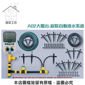 A02大陽台.庭院自動澆水系統(自動澆水器.自動撒水器)