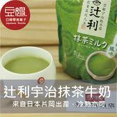 【片岡】日本沖泡 辻利抹茶牛奶粉(抹茶牛奶/濃抹茶/櫻花/青檸)