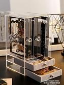 飾品收納盒亞克力耳環盒子透明耳釘戒指手鐲整理收納盒防塵掛飾品展示架 【618 狂歡】