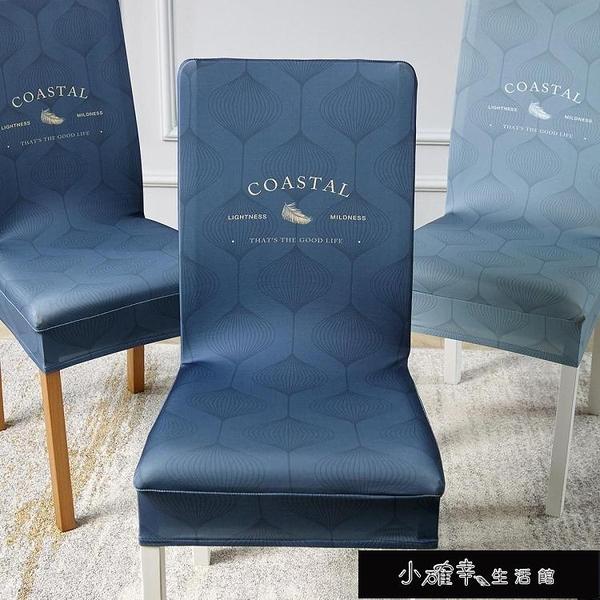 椅子套罩餐椅套罩通用萬能一體北歐風椅套酒店彈力全包歐美式ins【快速出貨】