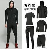 運動套裝男士夏季跑步運動套裝速干衣健身房緊身訓練服zzy1461『大尺碼女王』
