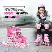 溜冰鞋兒童全套裝男女童可調閃光旱冰鞋滑冰鞋輪滑鞋3-4-5-6-10歲 WD初語生活館