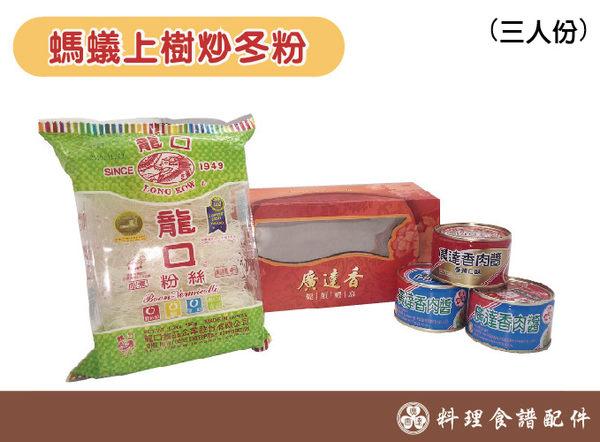 料理食譜-螞蟻上樹炒冬粉(三人份)