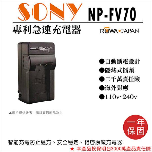 攝彩@樂華 SONY NP-FV70 充電器 保固一年 原廠可充 自動斷電 CX550 CX370 CX350