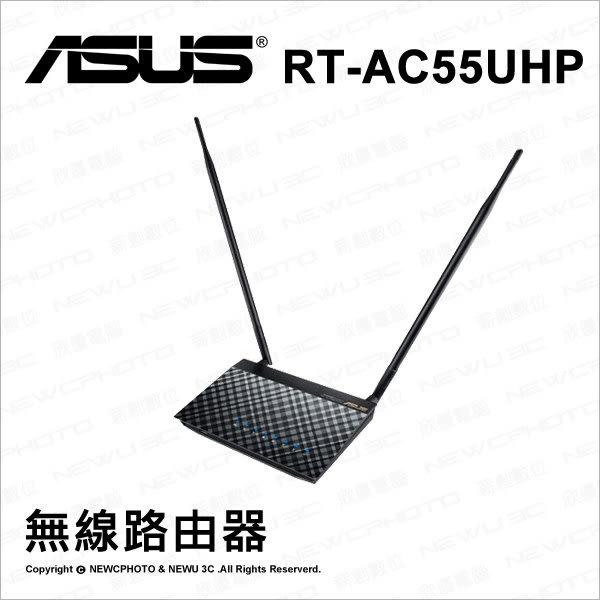 免運 ASUS 華碩 RT-AC55UHP 雙頻無線路由器 AC1200 Gigabit 分享器