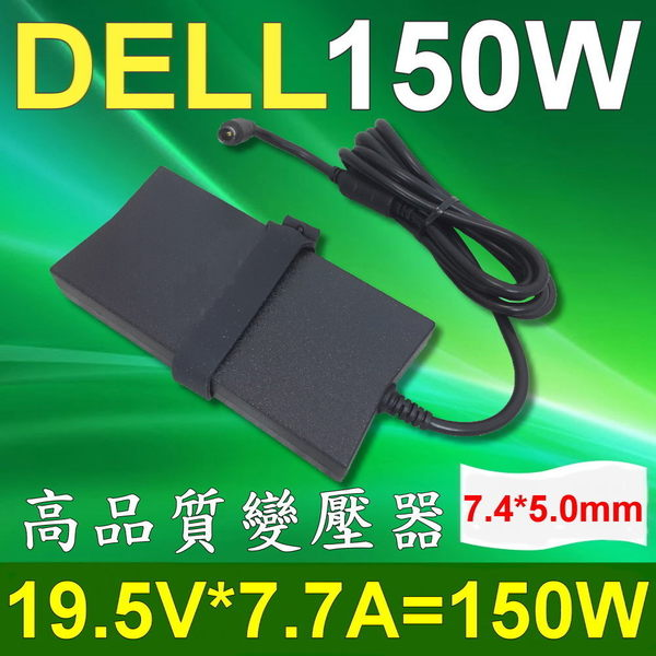 DELL 高品質 150W 7.4*5.0mm 變壓器 XPS L401,L501,L701,M170,M1710,M2010,XPS17,GEN2,DC8700 Latitude E5510