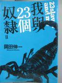 【書寶二手書T1/翻譯小說_KQR】我與23個奴隸2_岡田伸一