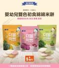 韓國 BEBECOOK 寶膳 5m+ 嬰幼兒雙色初食綿綿米餅