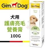 *WANG*德國竣寶GimDog 犬用護膚亮毛營養膏100g 維護身體健康機能.適口性佳.狗適用