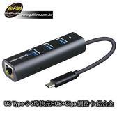 伽利略 USB3.0 Type-C 3埠快充HUB+Giga 網路卡 鋁合金