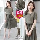 【五折價$450】糖罐子純色排釦v領造型抽繩長版洋裝→軍綠 現貨【E56671】