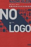 (二手書)NO LOGO:顛覆品牌統治的反抗運動聖經〔15週年典藏紀念版〕