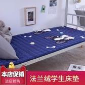 法蘭絨床墊床護墊榻榻米1.5被褥學生宿舍0.9m1.2米雙人床褥保暖墊【免運】
