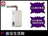 ❤PK廚浴生活館 實體店面❤高雄櫻花牌熱水器-SH-1333 數位恆溫13公升節能※