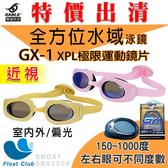 【SABLE黑貂】特價出清 RS-923全方位水域泳鏡+ GX1極限近視鏡片(請備註左右眼150~1000度)