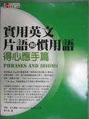【書寶二手書T7/語言學習_OFF】實用英文片語和慣用語得心應手篇_原價380_理查.史比爾斯