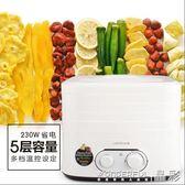 乾果機 食品烘乾機寵物肉類藥材蔬菜水果 220v JD 限時搶購