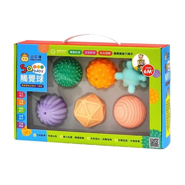 小牛津 - 5Q寶貝觸覺球 6粒入