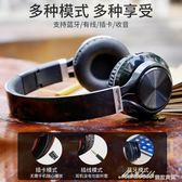 無線藍牙耳機頭戴式游戲耳麥手機電腦通用運動音樂重低音   蜜拉貝爾
