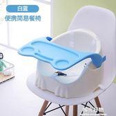兒童餐椅便攜寶寶餐椅外出簡易飯桌可摺疊1-3歲兒童吃飯座椅嬰兒餐桌椅子 NMS陽光好物
