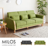 沙發 三人 布沙發 Milos 米洛斯北歐質感三人沙發/三色【H&D DESIGN 】