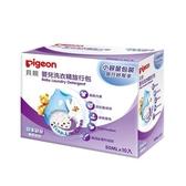 貝親 Pigeon 嬰兒洗衣精旅行包10入組P78018-1[衛立兒生活館]