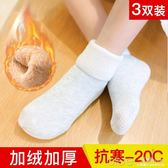 兒童襪子秋冬季中筒襪加厚加絨女童男童棉襪1-3-5-7歲男孩雪地襪 深藏blue