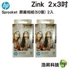 【優惠組合 二入】HP Sprocket Zink 2x3吋 50張 原廠相片紙